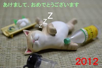 neko2012_2.jpg